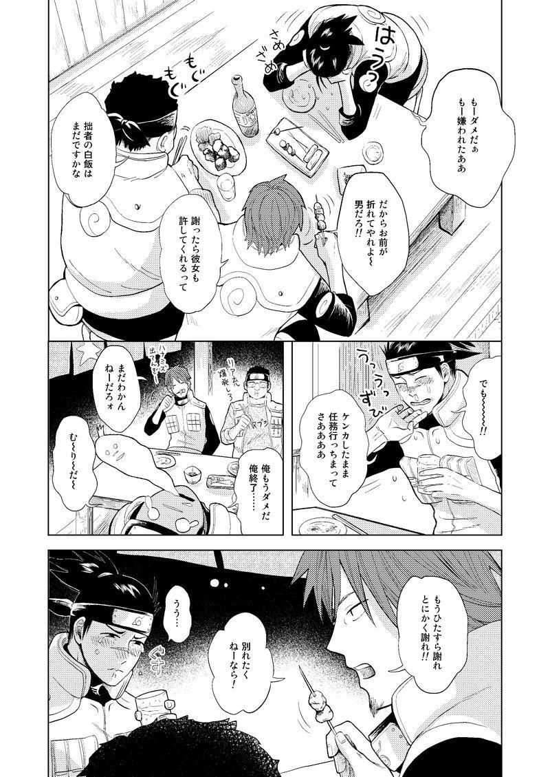Konoha Kinboshi Doori no Shoukei 37