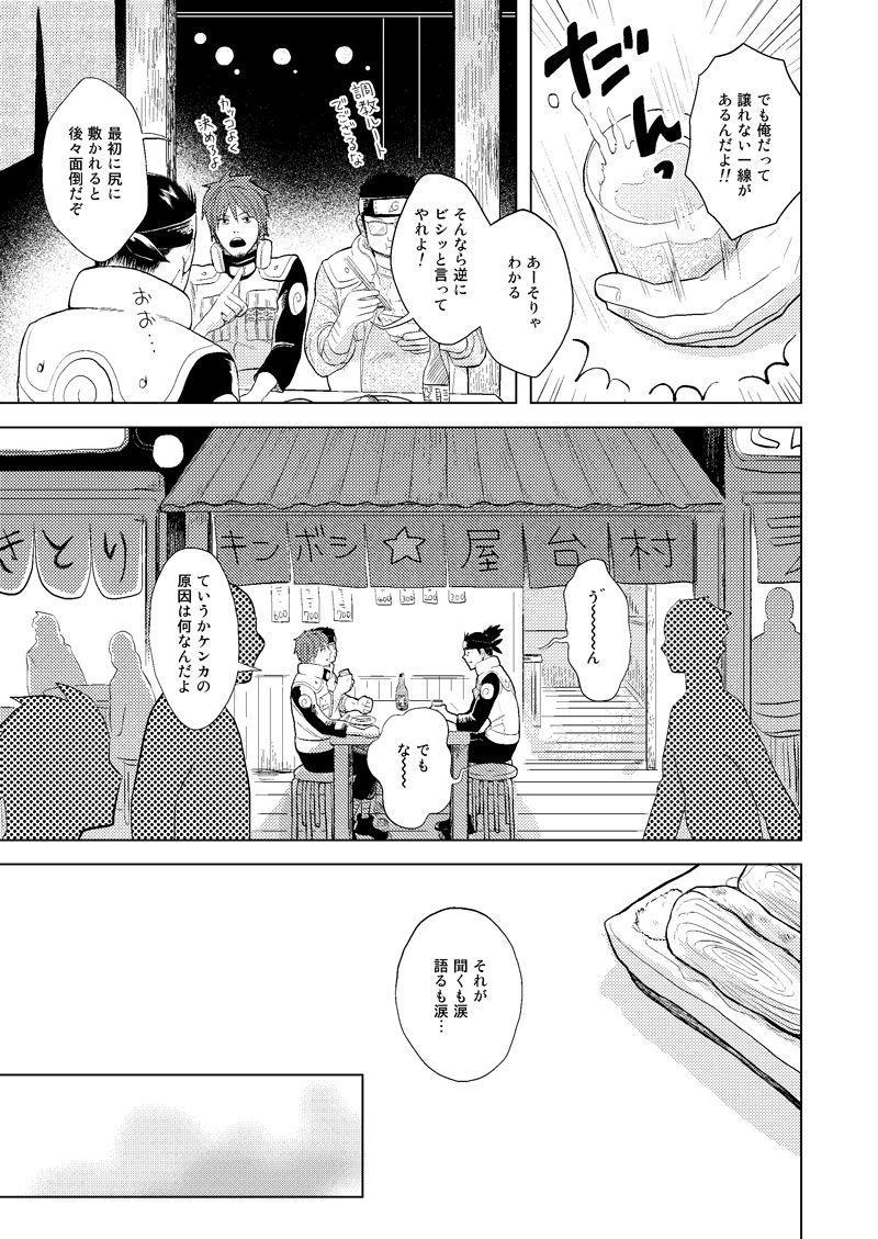 Konoha Kinboshi Doori no Shoukei 38