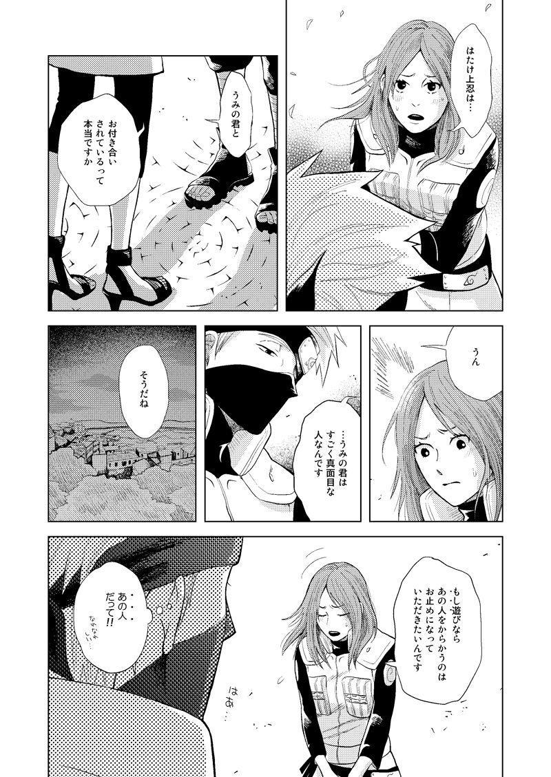 Konoha Kinboshi Doori no Shoukei 3