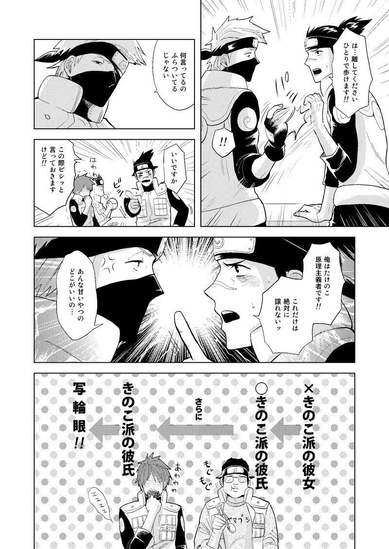 Konoha Kinboshi Doori no Shoukei 43