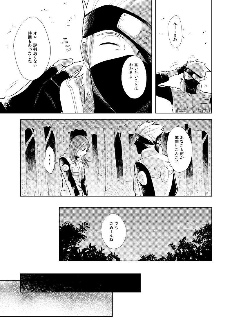 Konoha Kinboshi Doori no Shoukei 4