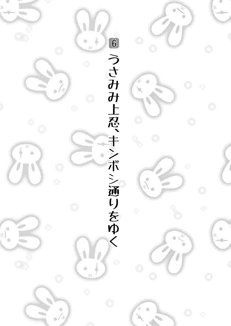 Konoha Kinboshi Doori no Shoukei 49