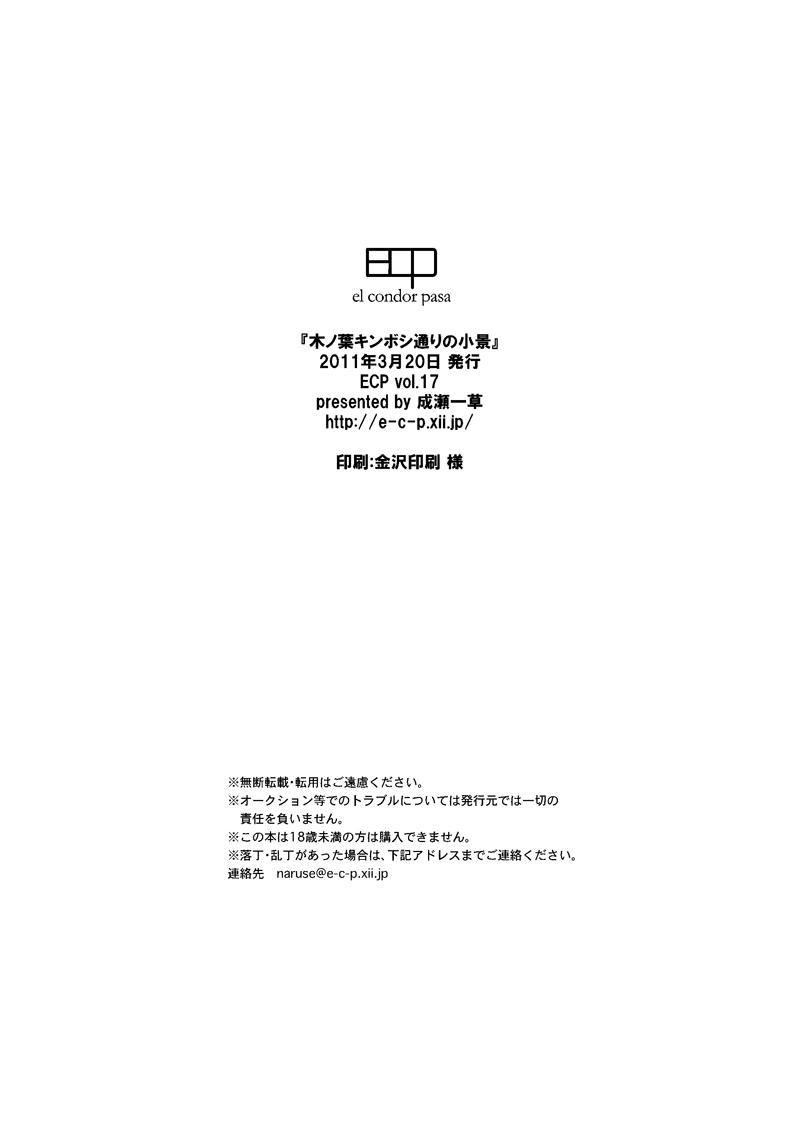 Konoha Kinboshi Doori no Shoukei 58