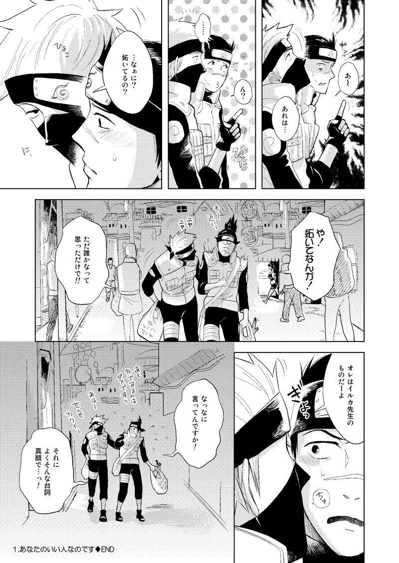 Konoha Kinboshi Doori no Shoukei 8