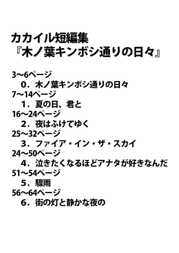 Konoha Kinboshi Doori no Hibi 1