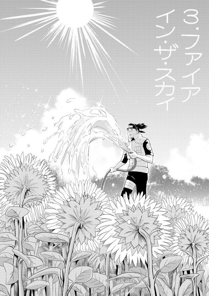 Konoha Kinboshi Doori no Hibi 23