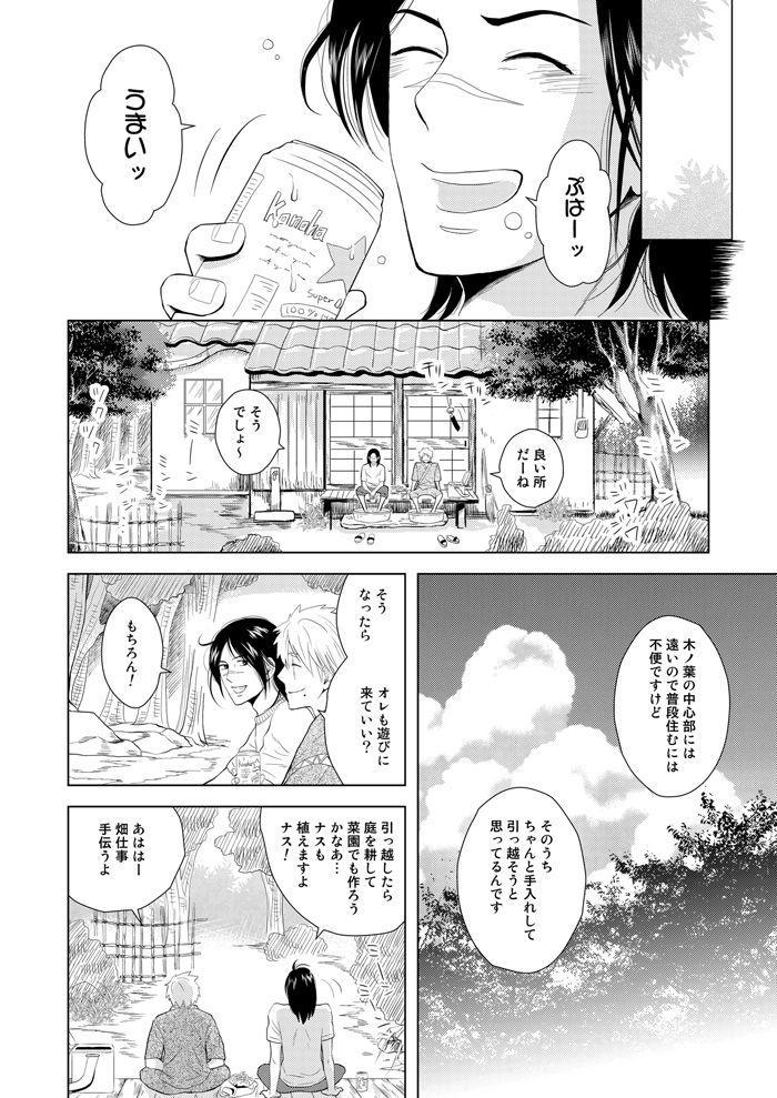 Konoha Kinboshi Doori no Hibi 44