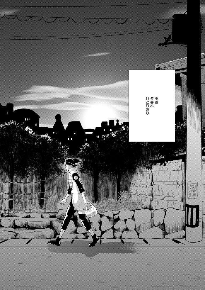 Konoha Kinboshi Doori no Hibi 4