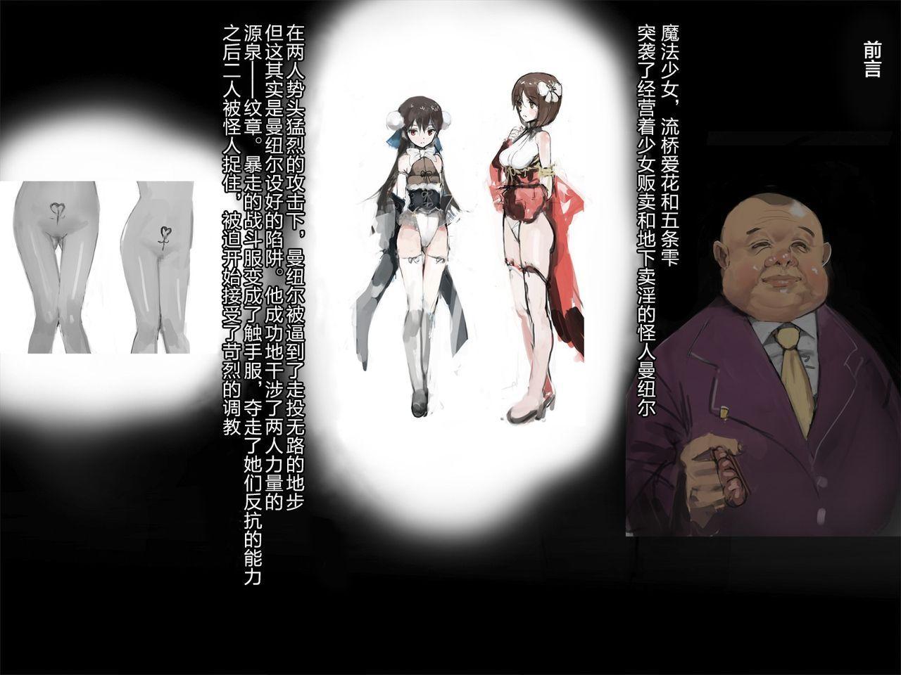 [Darumasan Koronda] Shokusou Shoujo Choukyou [Chinese]【零食汉化组】 2
