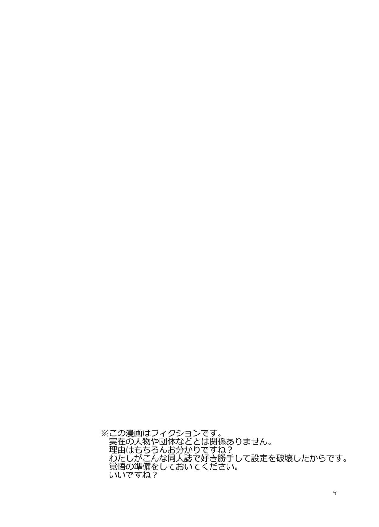 Producer wo Iyashi tai! 3