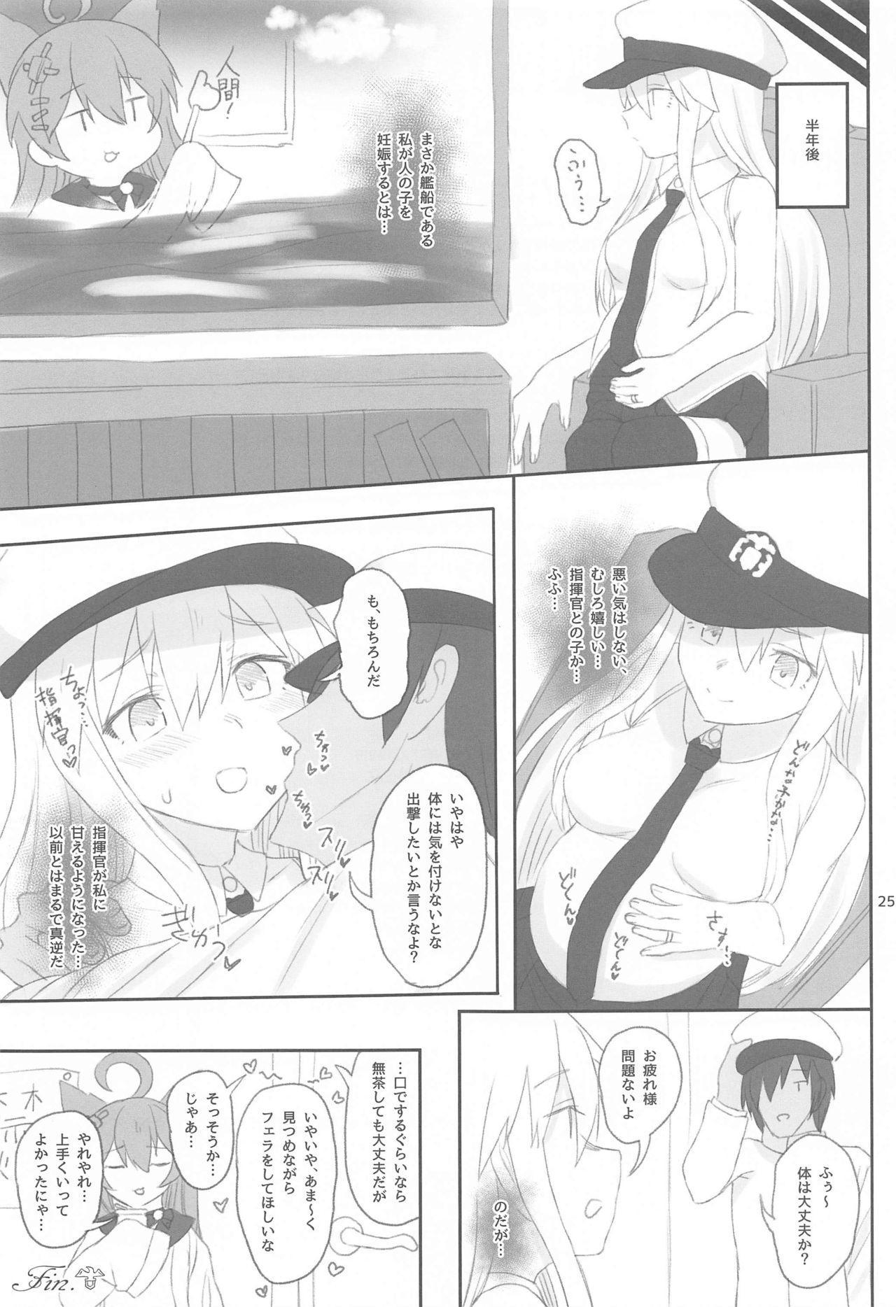 Enterprise no Keibo 23