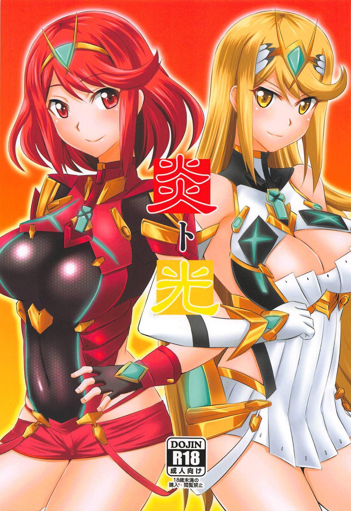 Homura to Hikari 0