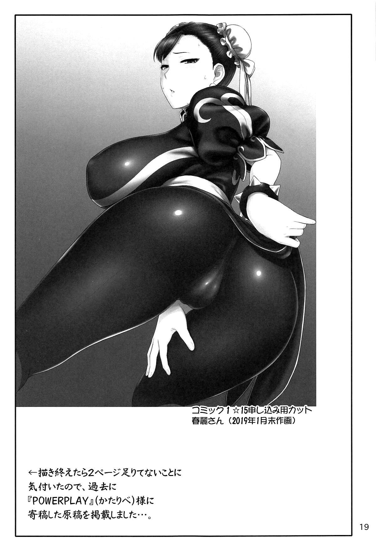 Chun-Li Sousakan Sennyuu Sousa Kiroku Gekan 17