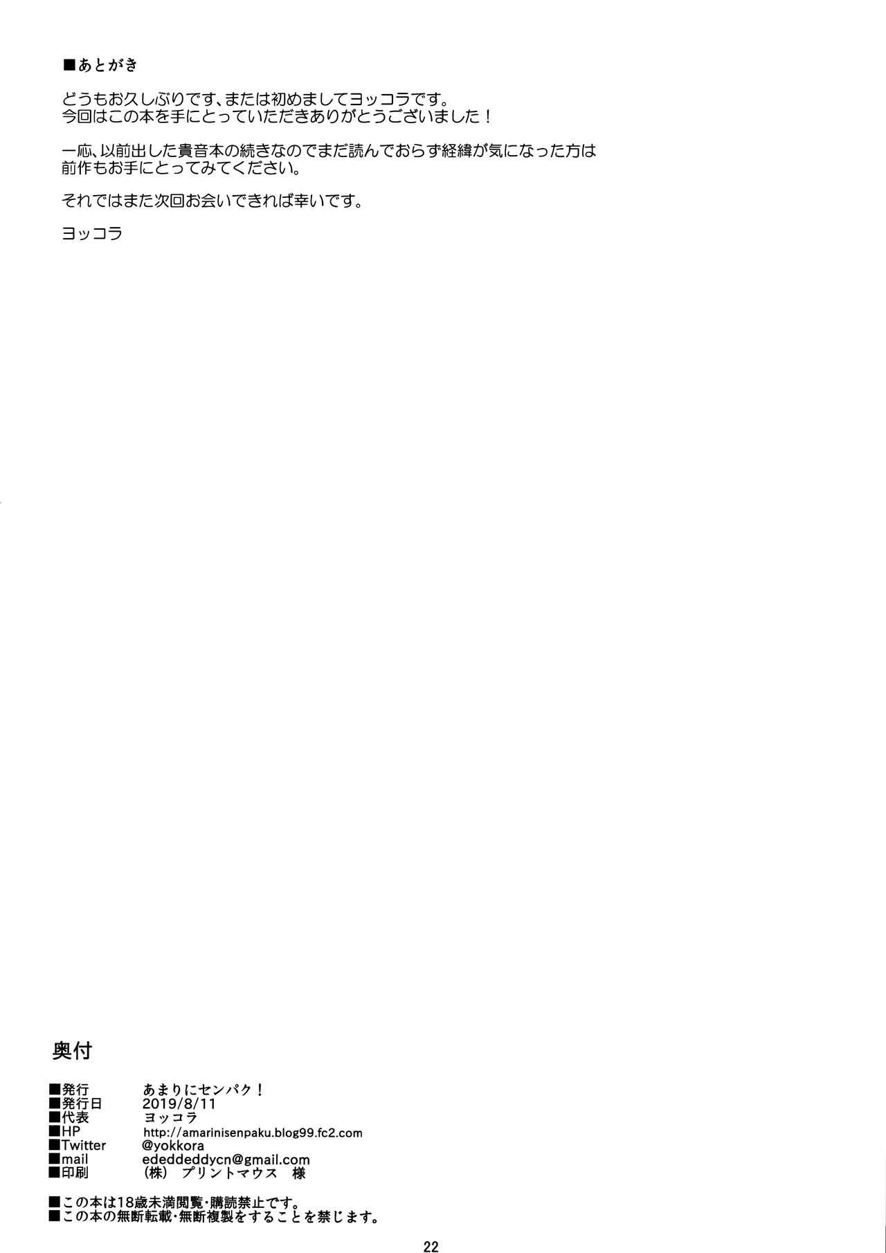 Takane wa Yokkyuu Fuman 20