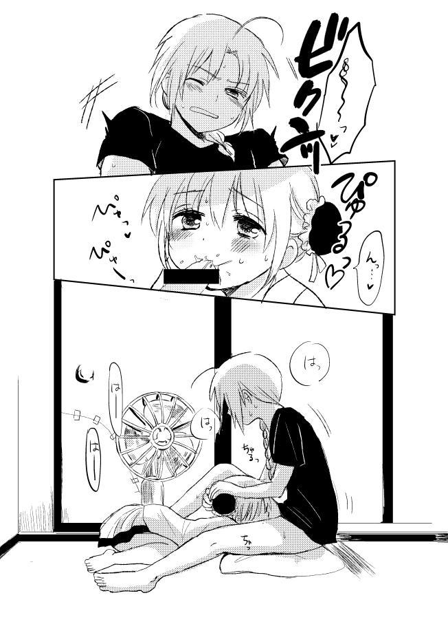 Hitonatsu no Shikumi 9