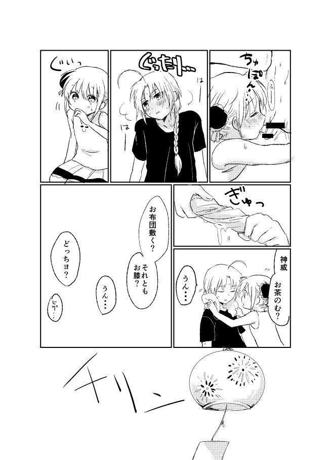 Hitonatsu no Shikumi 10