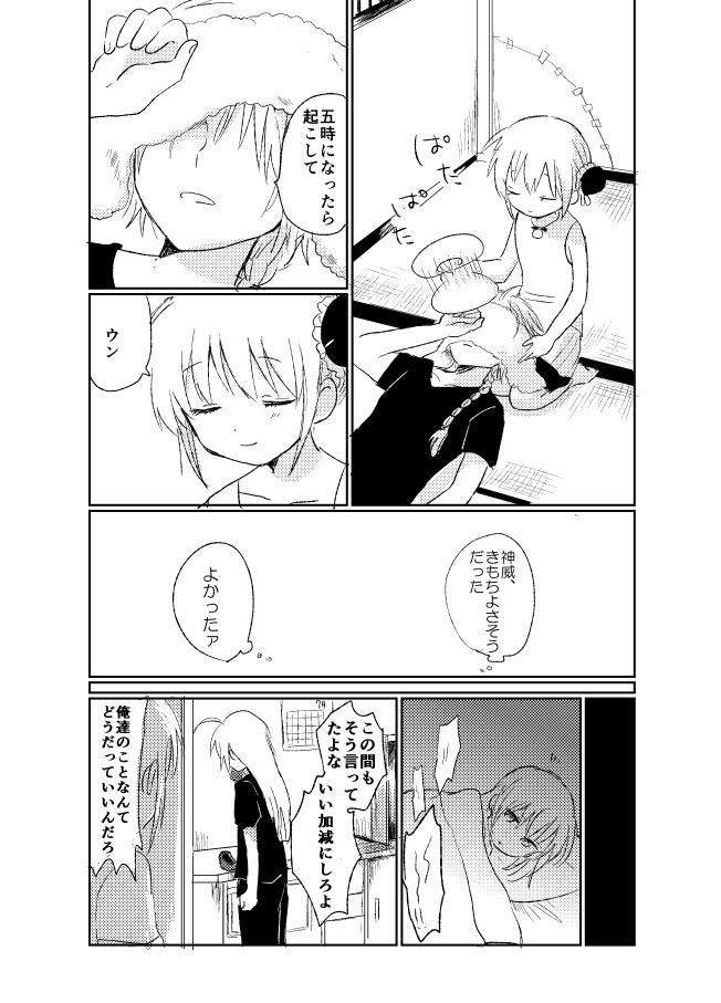 Hitonatsu no Shikumi 11