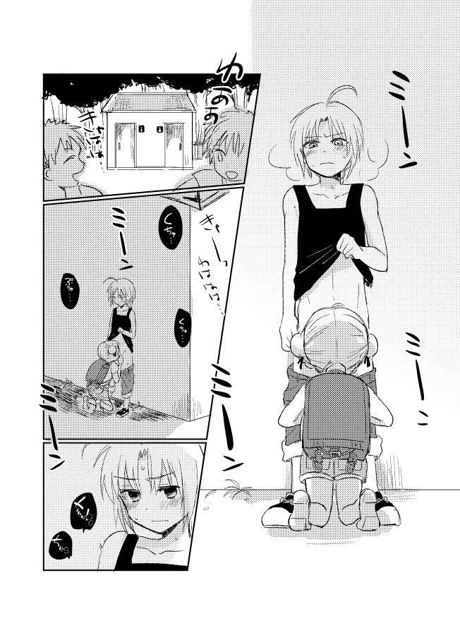 Hitonatsu no Shikumi 13