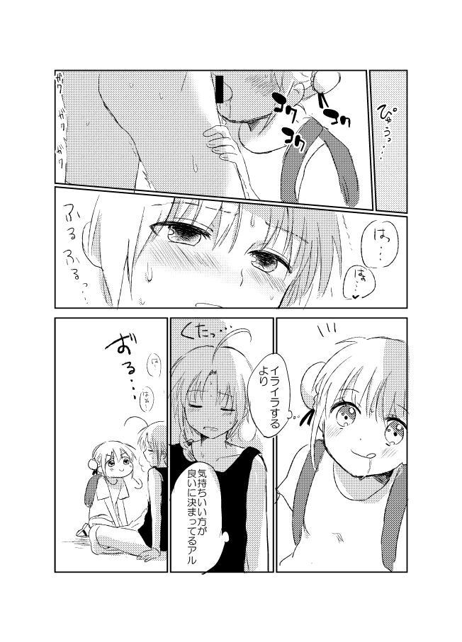 Hitonatsu no Shikumi 15