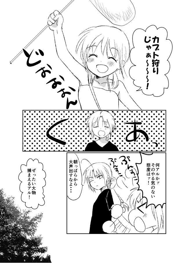Hitonatsu no Shikumi 18