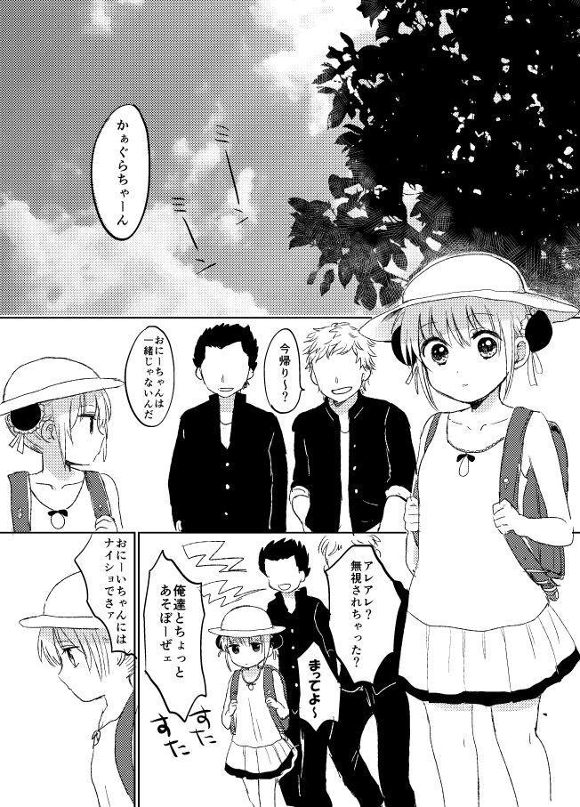Hitonatsu no Shikumi 1