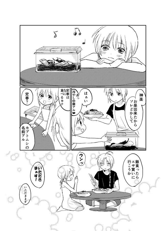 Hitonatsu no Shikumi 20