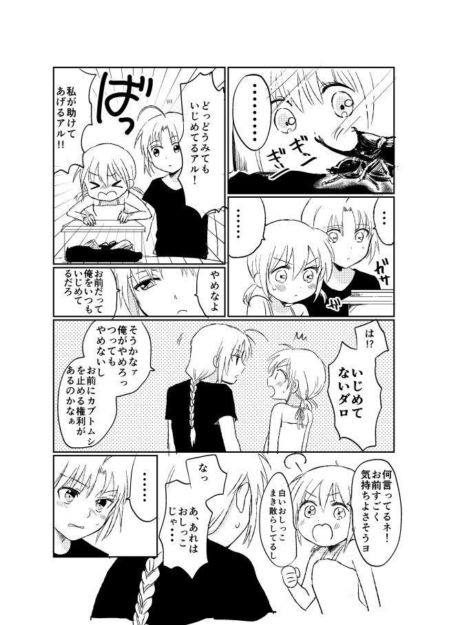 Hitonatsu no Shikumi 22