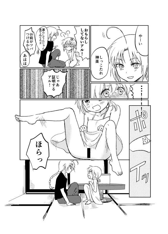 Hitonatsu no Shikumi 25