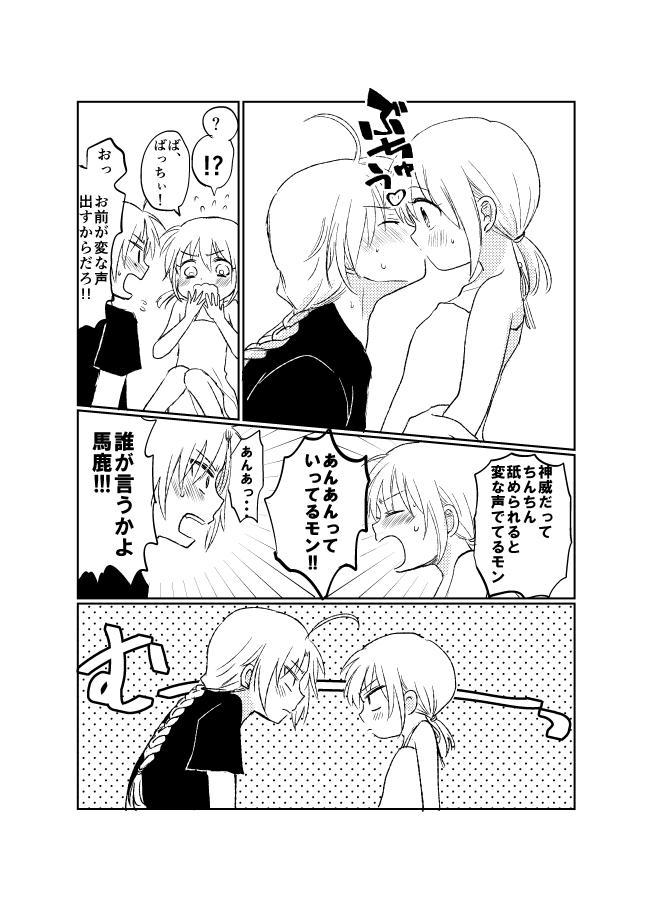 Hitonatsu no Shikumi 28