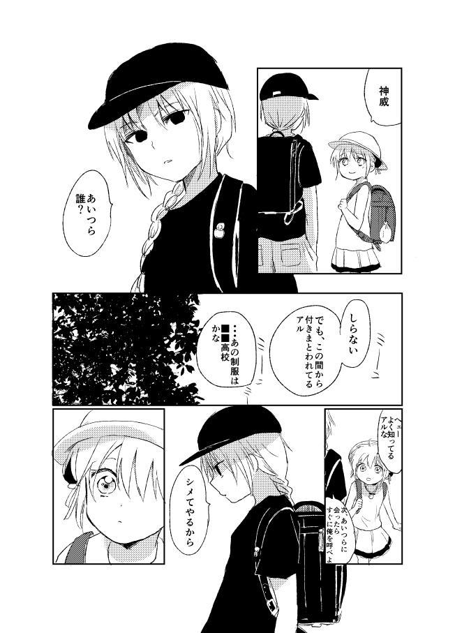 Hitonatsu no Shikumi 3