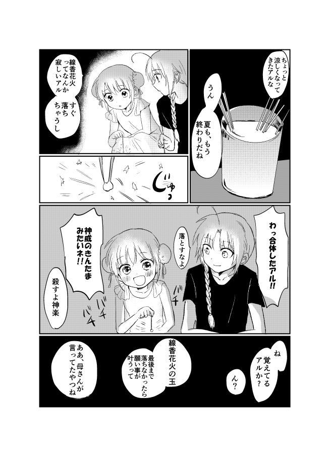 Hitonatsu no Shikumi 40