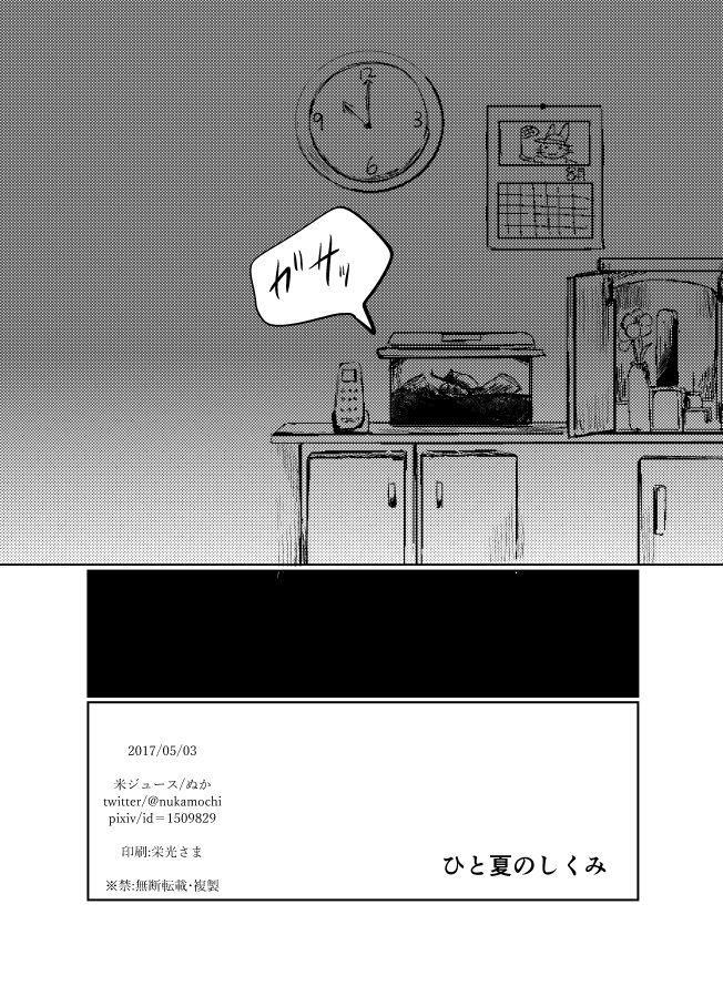 Hitonatsu no Shikumi 48