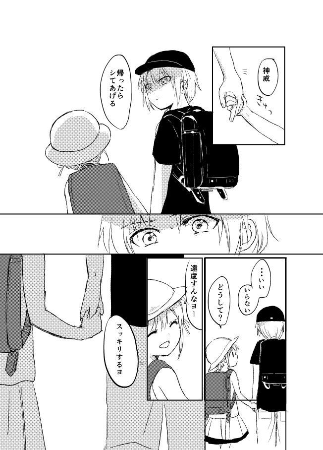 Hitonatsu no Shikumi 4