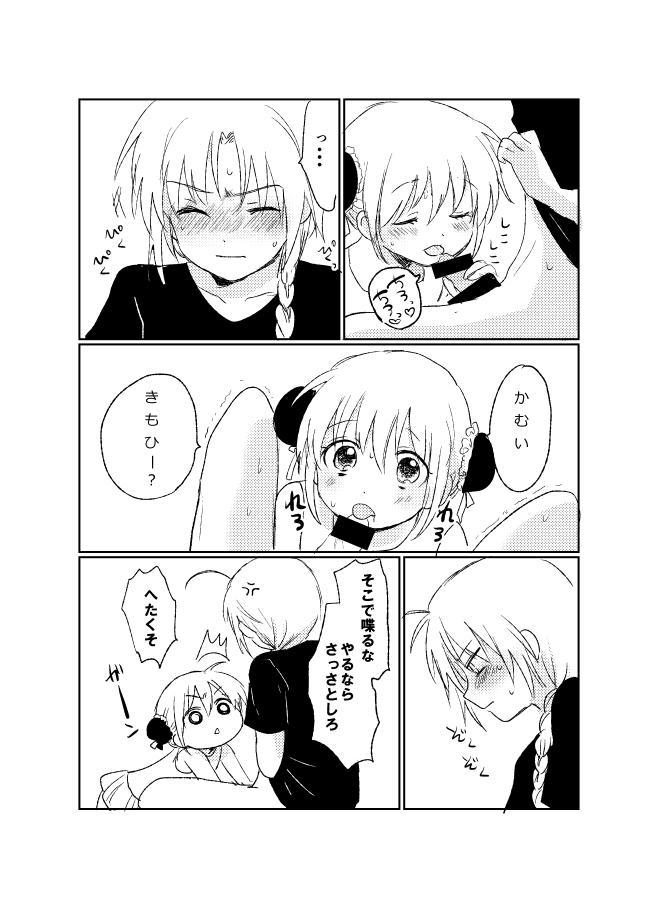 Hitonatsu no Shikumi 6