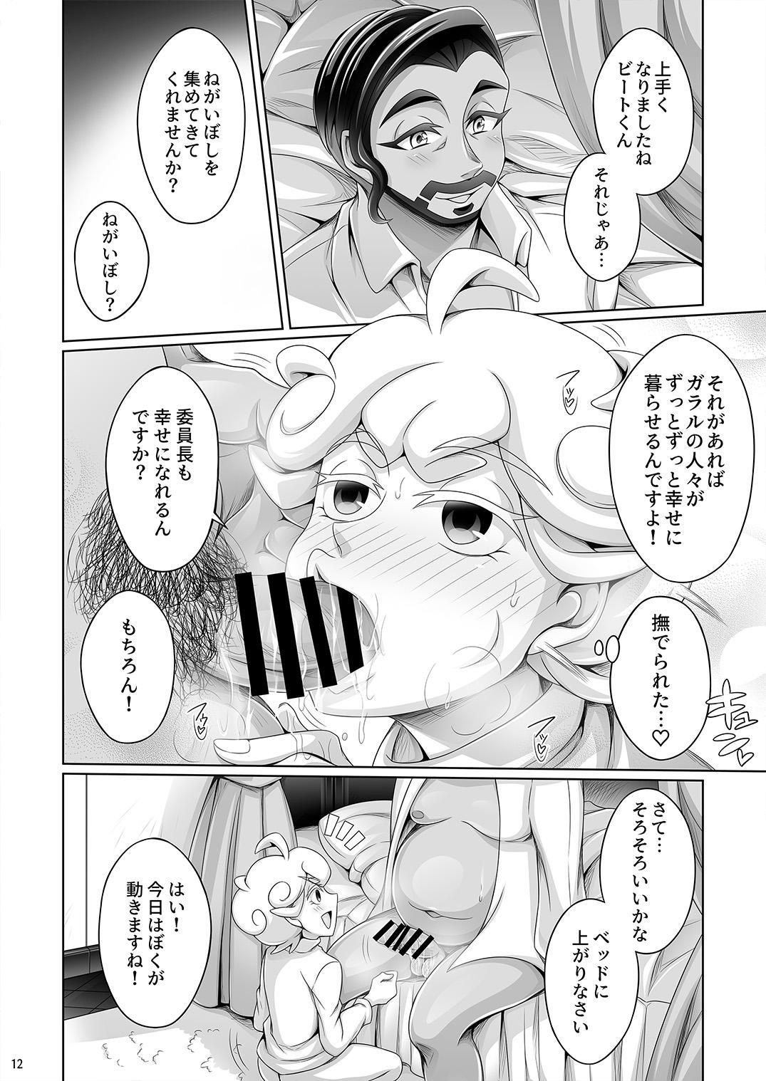Shounen Beet no Kenshin 11
