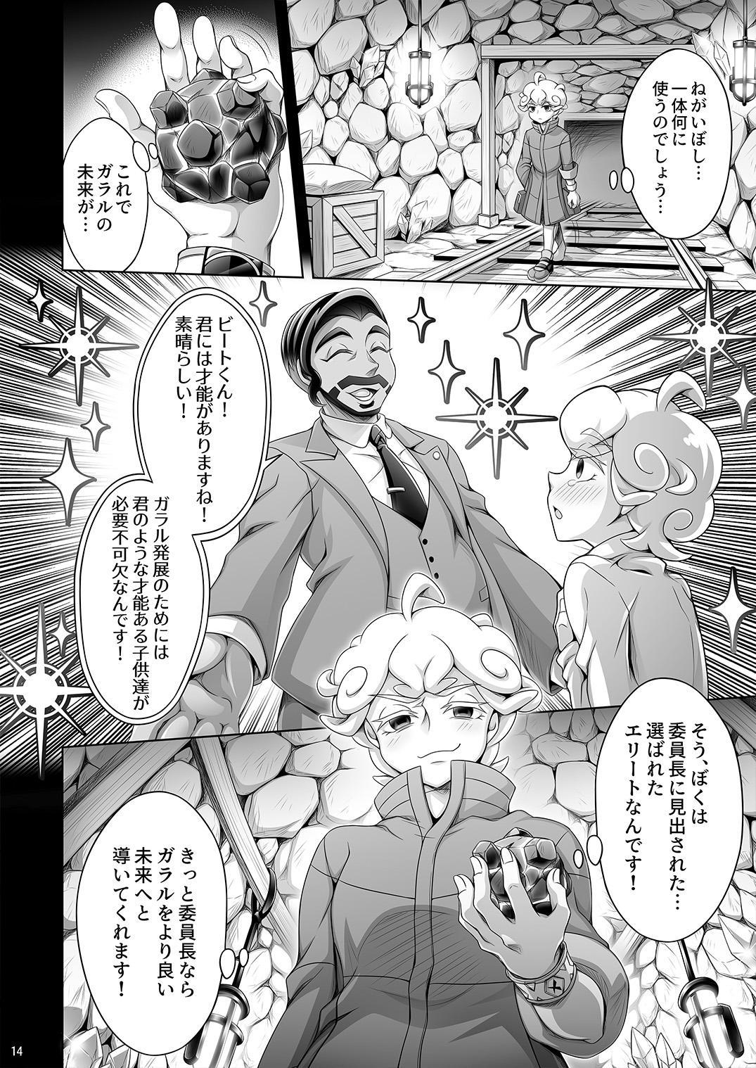 Shounen Beet no Kenshin 13
