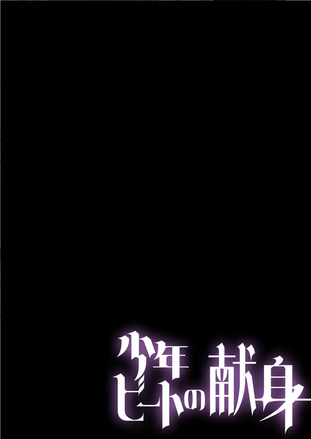 Shounen Beet no Kenshin 1