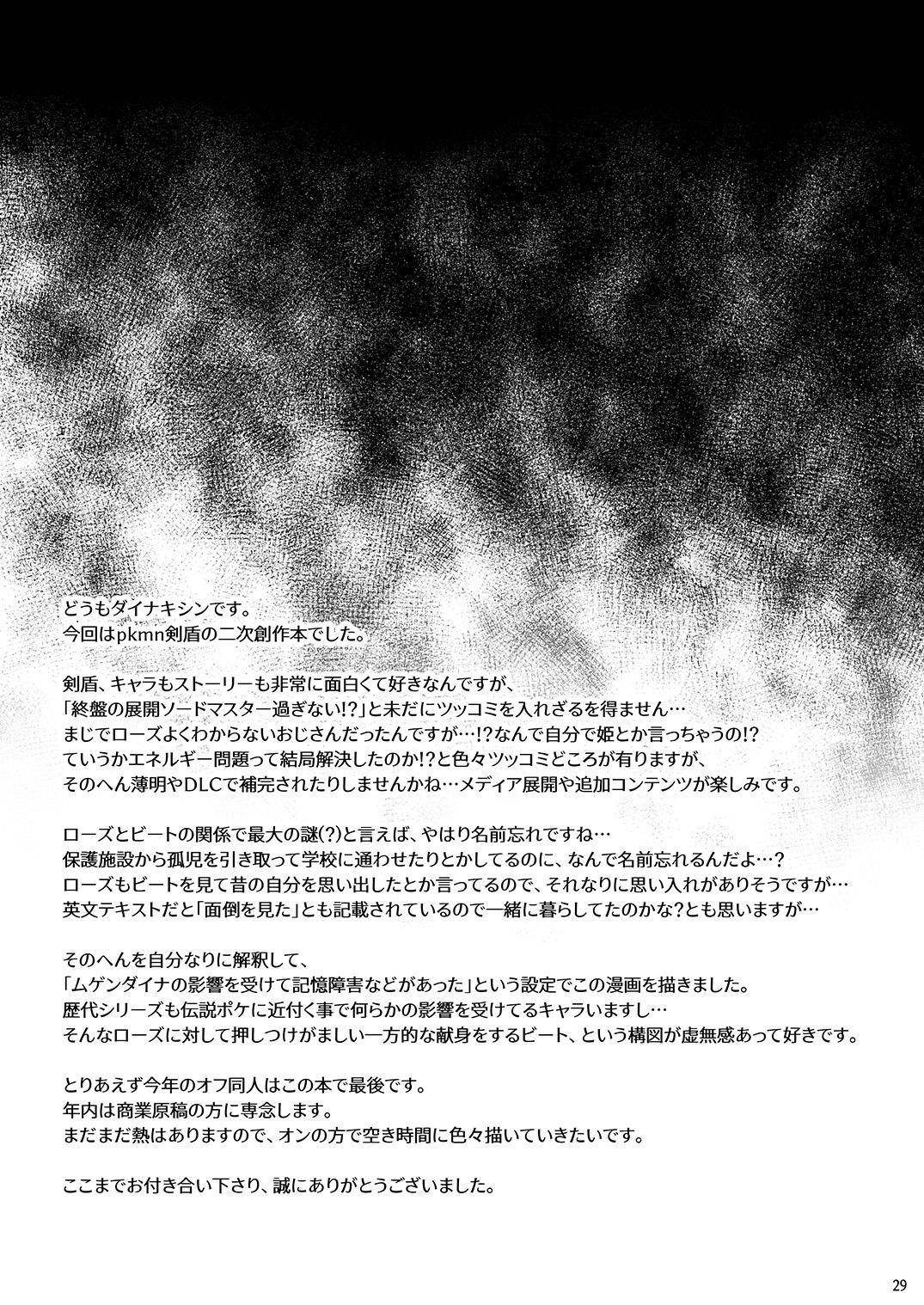 Shounen Beet no Kenshin 28