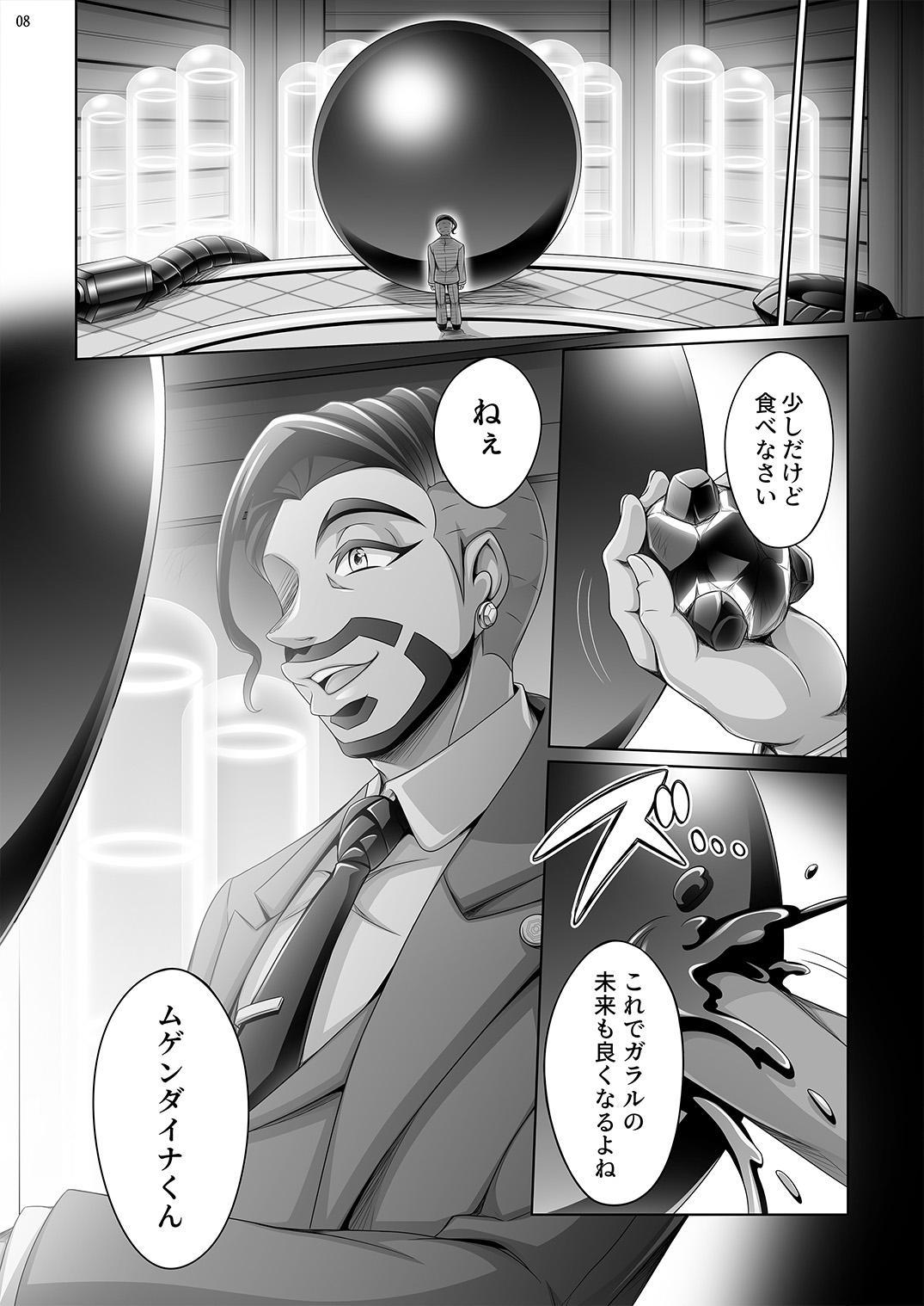 Shounen Beet no Kenshin 7