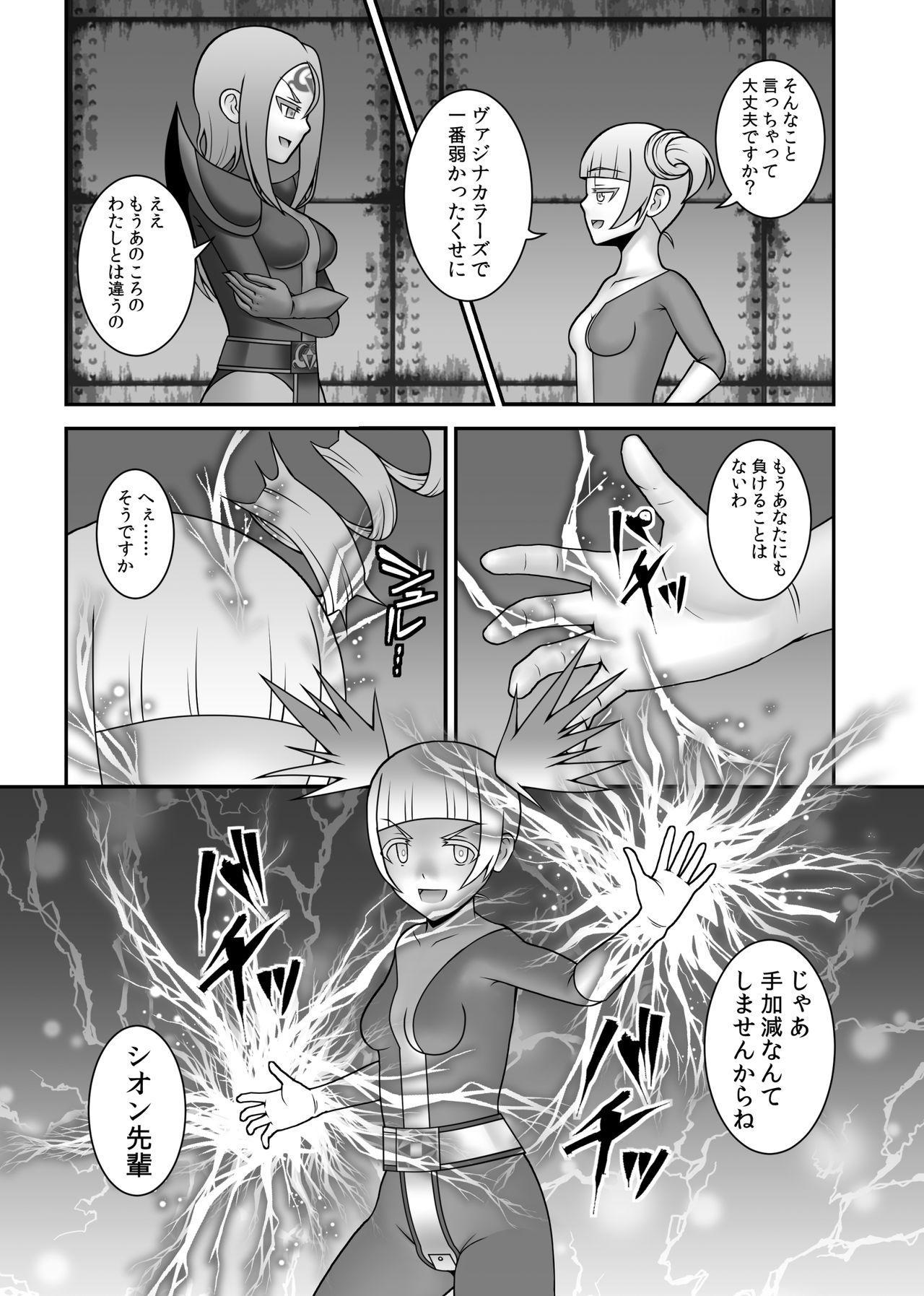 [STUDIO HP+ (IceLee)] Teisou Sentai Virginal Colors Dai-Go-wa 9