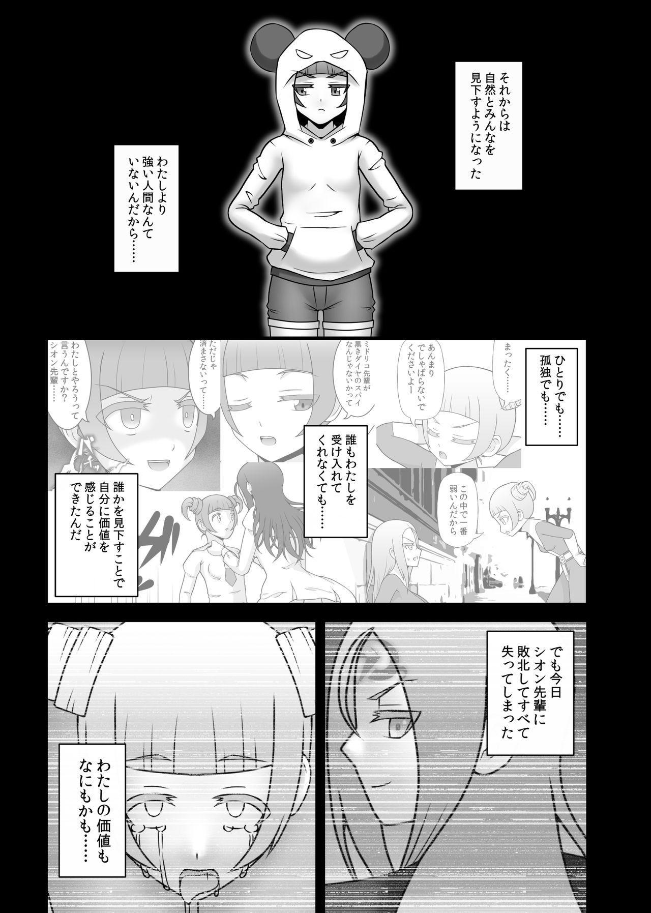 [STUDIO HP+ (IceLee)] Teisou Sentai Virginal Colors Dai-Go-wa 25