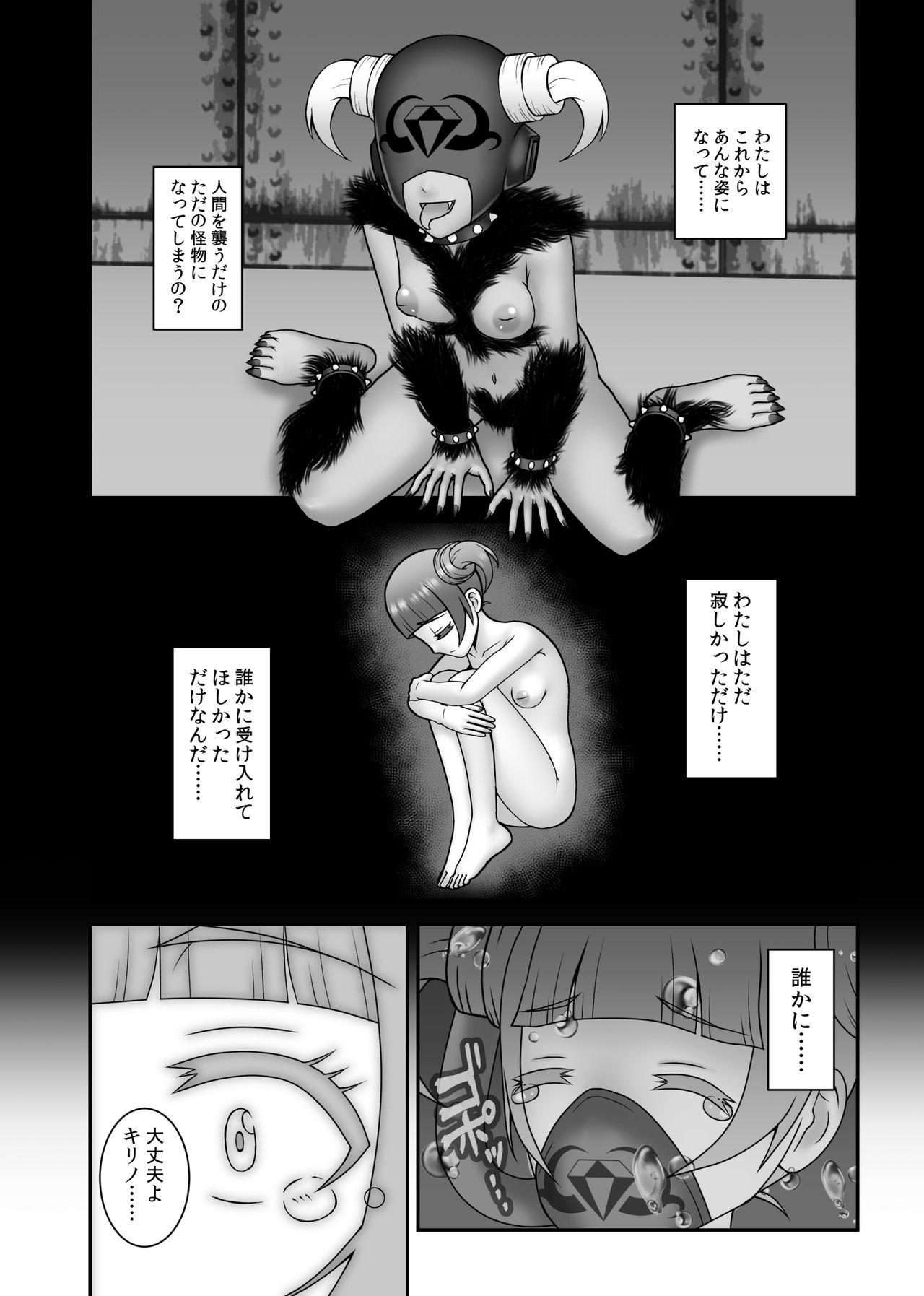 [STUDIO HP+ (IceLee)] Teisou Sentai Virginal Colors Dai-Go-wa 26