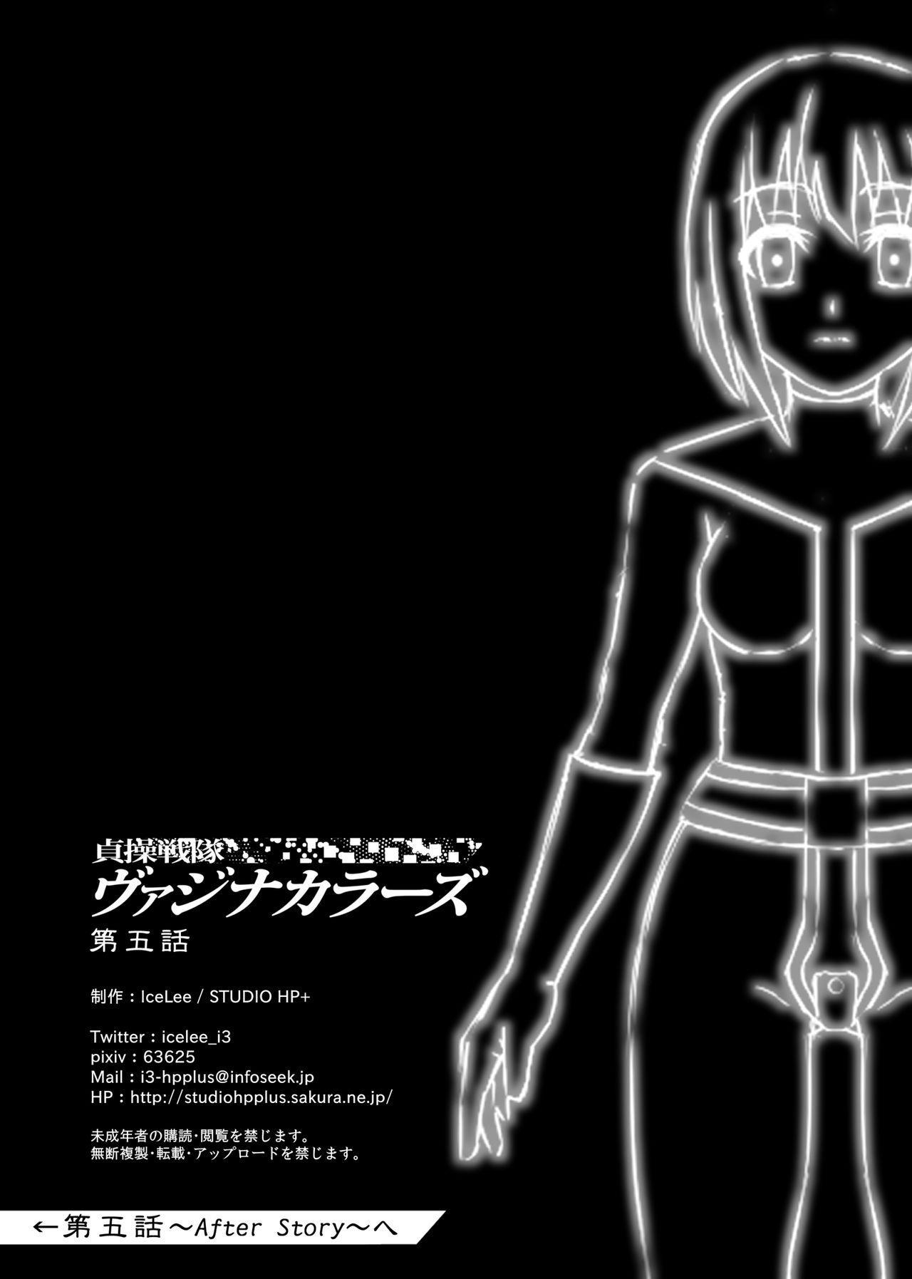 [STUDIO HP+ (IceLee)] Teisou Sentai Virginal Colors Dai-Go-wa 35
