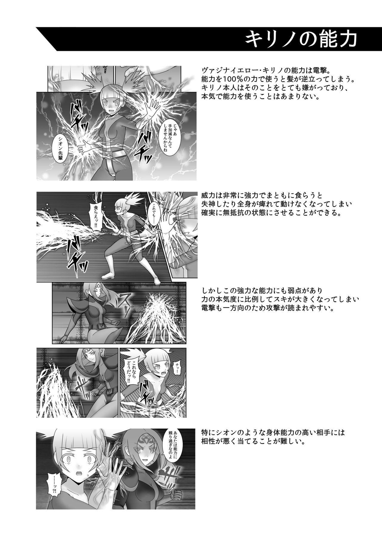 [STUDIO HP+ (IceLee)] Teisou Sentai Virginal Colors Dai-Go-wa 42