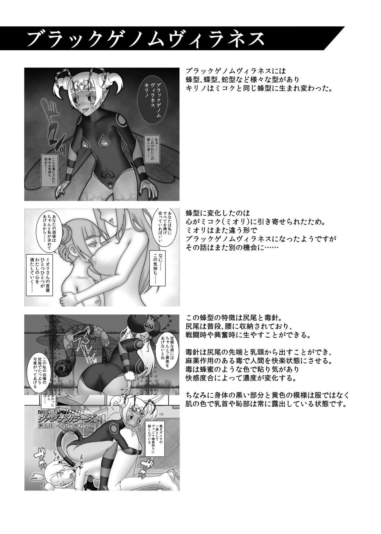 [STUDIO HP+ (IceLee)] Teisou Sentai Virginal Colors Dai-Go-wa 43