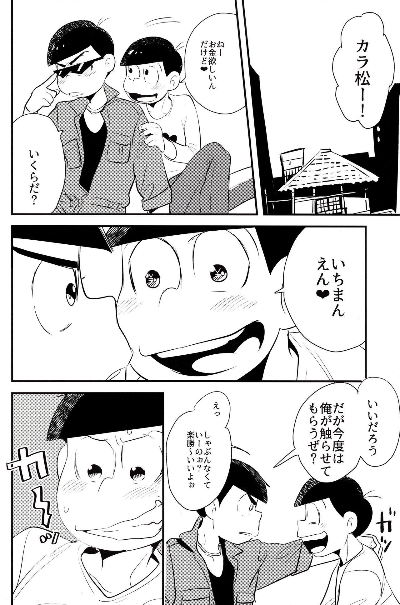 Onii-chan wa Uritai!! 9