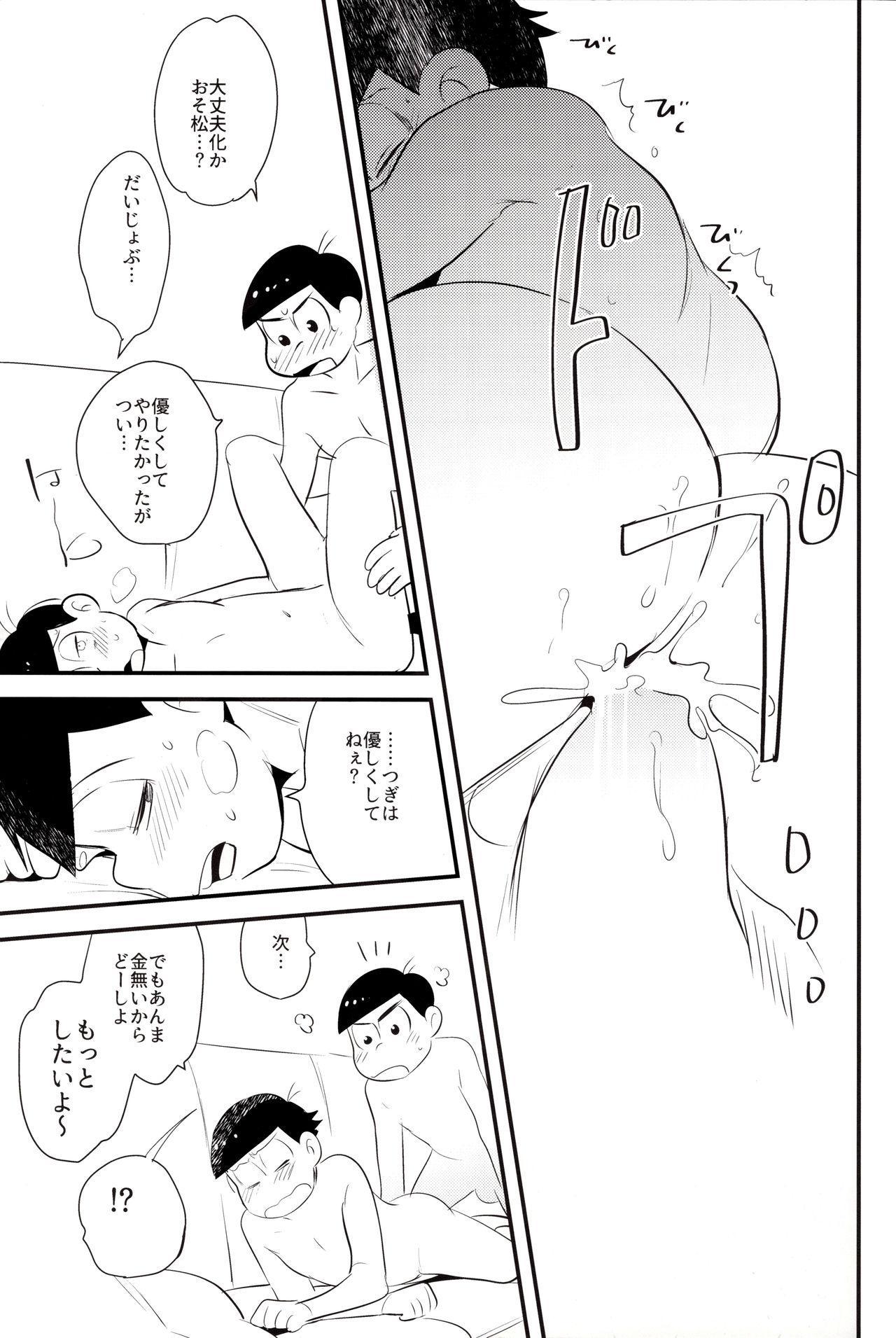 Onii-chan wa Uritai!! 18