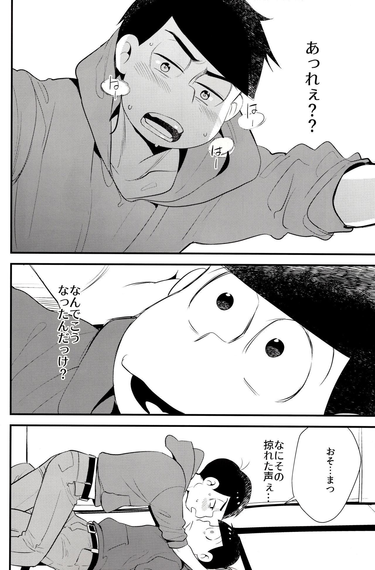 Onii-chan wa Uritai!! 1