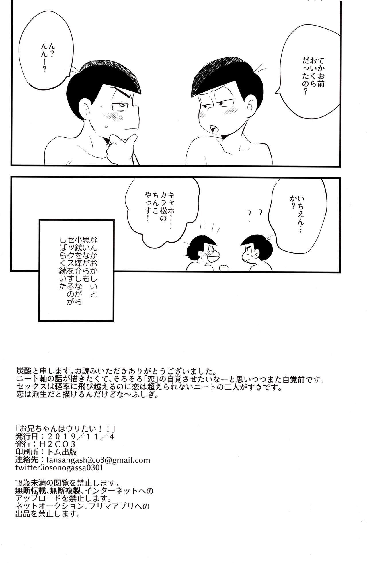 Onii-chan wa Uritai!! 19