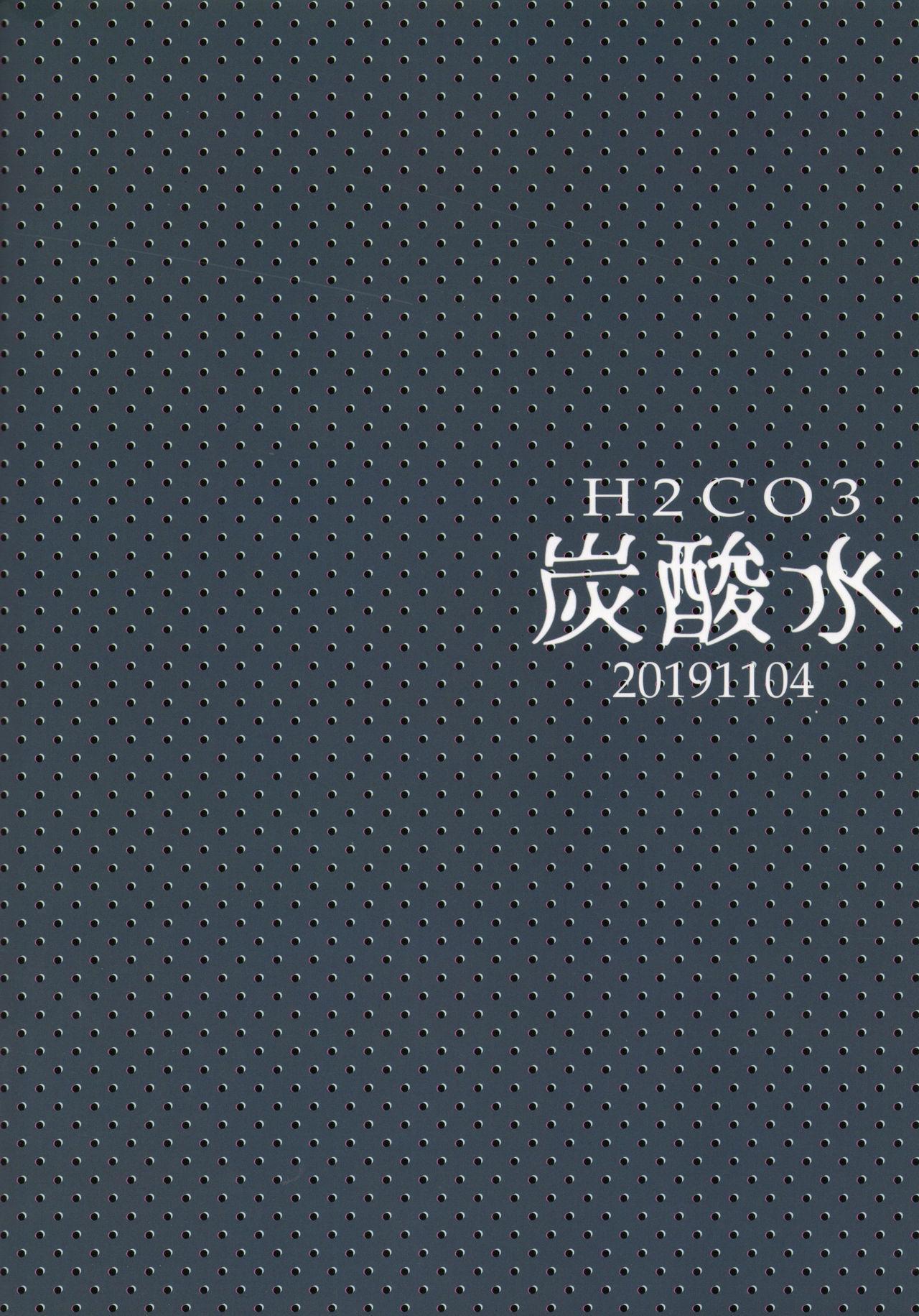 Onii-chan wa Uritai!! 20